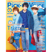Pick-Up Voice (ピックアップヴォイス) 2015年 07月号 [雑誌]