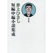 井上ひさし短編中編小説集成〈第8巻〉 [単行本]