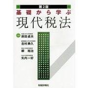 基礎から学ぶ現代税法 第2版 [単行本]