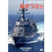 最新鋭護衛艦あきづき型[DVD] [単行本]