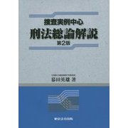 捜査実例中心 刑法総論解説 第2版 [単行本]