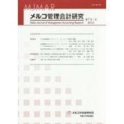 メルコ管理会計研究〈第7号-2(2015)〉 [全集叢書]
