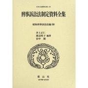 日本立法資料全集 130 [全集叢書]