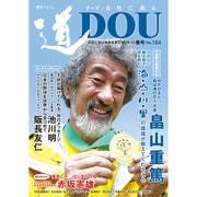 季刊道 No.184(2015春号) [単行本]