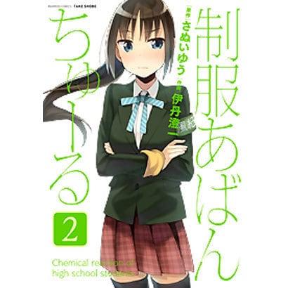 制服あばんちゅーる 2(バンブー・コミックス) [コミック]