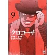 クロコーチ 9(ニチブンコミックス) [コミック]