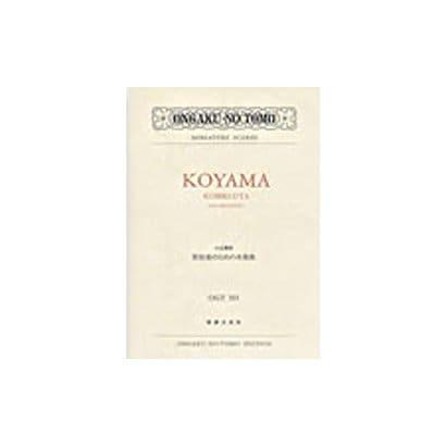 OGT-303 小山清茂 管弦楽のための木挽歌 (ミニチュア・スコア) [単行本]