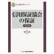 信用保証協会の保証 第5版 (法人融資手引シリーズ) [単行本]