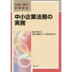 弁護士専門研修講座 中小企業法務の実務 [単行本]