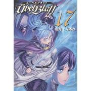 ユーベルブラット 17(ヤングガンガンコミックス) [コミック]