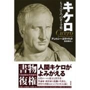 キケロ―もうひとつのローマ史 新装復刊 [単行本]