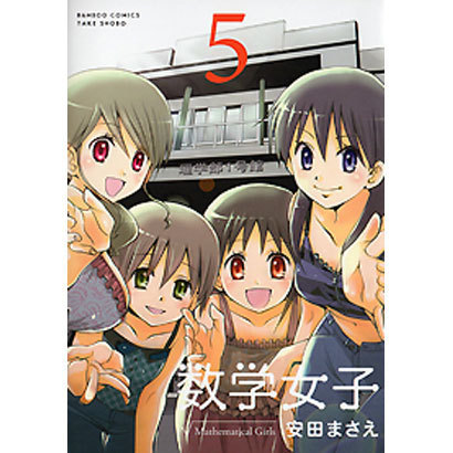 数学女子 5(バンブー・コミックス) [コミック]