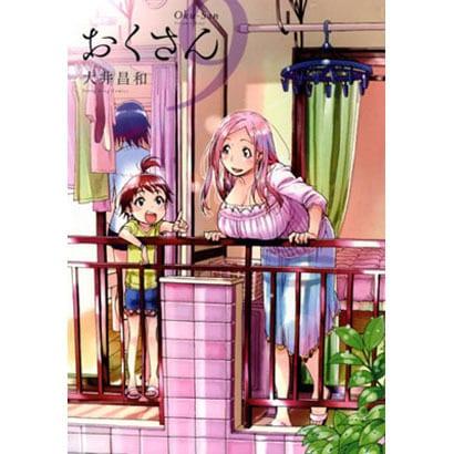 おくさん 9(ヤングキングコミックス) [コミック]