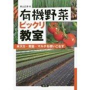 有機野菜ビックリ教室―米ヌカ・育苗・マルチを使いこなす [単行本]