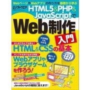 HTML5&PHP&JavaScriptでWeb制作入門-WebページやWebアプリの作り方を基礎から学ぶ(日経BPパソコンベストムック) [ムックその他]