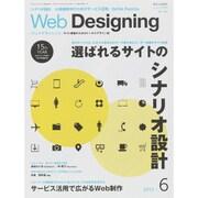 Web Designing (ウェブデザイニング) 2015年 06月号 [雑誌]