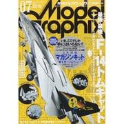 Model Graphix (モデルグラフィックス) 2015年 07月号 [雑誌]