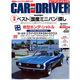 CAR and DRIVER (カーアンドドライバー) 2015年 07月号 [雑誌]