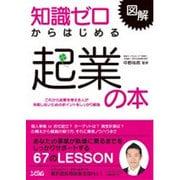 図解 知識ゼロからはじめる起業の本 [単行本]