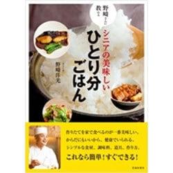 野崎さんに教わるシニアの美味しいひとり分ごはん [単行本]