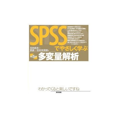SPSSでやさしく学ぶ多変量解析 第5版 [単行本]