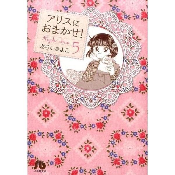 アリスにおまかせ!<5>(コミック文庫(女性)) [文庫]