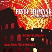 交響詩「ローマの祭り」
