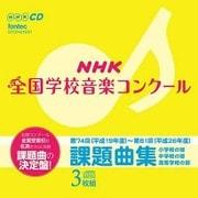 NHK 全国学校音楽コンクール 課題曲集