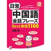 日常中国語会話フレーズBest表現1100―CD BOOK(アスカカルチャー) [単行本]