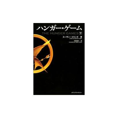 ハンガー・ゲーム〈下〉(MF文庫ダ・ヴィンチ) [文庫]