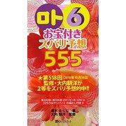 「ロト6」お宝付きズバリ予想555(ベストセレクト) [単行本]