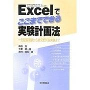 Excelでここまでできる実験計画法―一元配置実験から直交配列表実験まで [単行本]