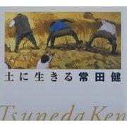 土に生きる―常田健小画集 [単行本]