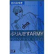 ぷりんせすARMY 5(フラワーコミックス・デラックス) [コミック]