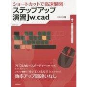 ショートカットで高速製図 ステップアップ演習Jw_cad [単行本]