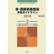 骨・関節術後感染予防ガイドライン〈2015〉 改訂第2版 [単行本]