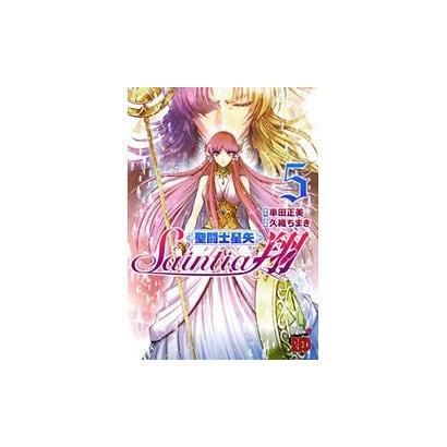 聖闘士星矢セインティア翔 5(チャンピオンREDコミックス) [コミック]