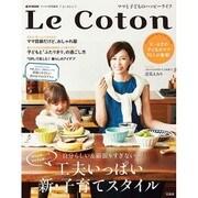 リンネル特別編集 Le Coton(ル・コトン) ママと子どものハッピーライフ (e-MOOK) [ムックその他]