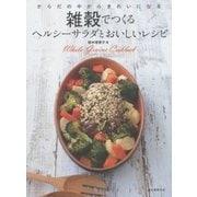 雑穀でつくるヘルシーサラダとおいしいレシピ―からだの中からきれいになる [単行本]
