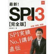最新!SPI3完全版〈'17〉 [全集叢書]
