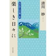 楽しき日々に―学び直しの古典〈3〉 [単行本]