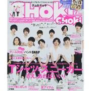 CHOKi CHOKi (チョキチョキ) 2015年 07月号 [雑誌]