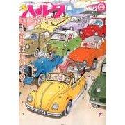 ハルタ 24(2015-MAY)(BEAM COMIX) [コミック]