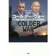 コールダー・ウォー―ドル覇権を崩壊させるプーチンの資源戦争 [単行本]