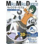 MikuMikuDanceキャラクターモデルメイキング講座―Pさんが教える3Dモデルの作り方 [単行本]