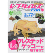 レプタイルズFan Vol.4 コスミックムック [ムックその他]