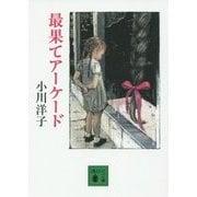 最果てアーケード(講談社文庫) [文庫]