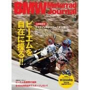 BMW Motorrad Journal 4(ビーエムダブリューモトラッドジャーナル) [ムックその他]