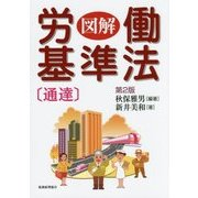 図解 労働基準法 通達 第2版 [単行本]