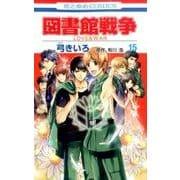 図書館戦争LOVE&WAR 15(花とゆめCOMICS) [コミック]